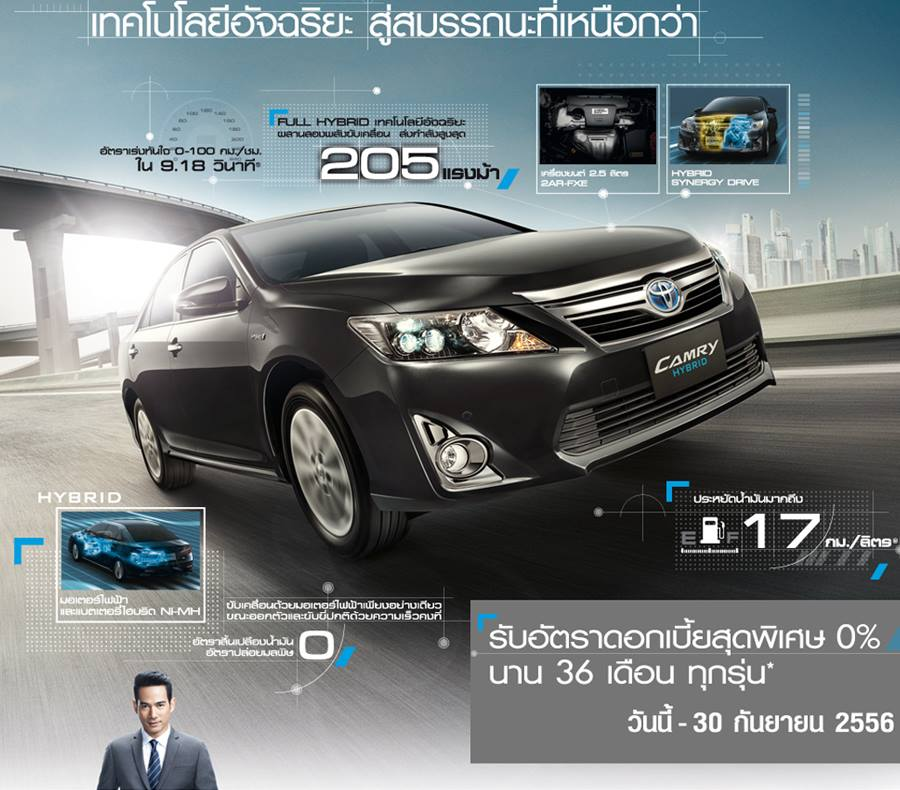 camry-promotion