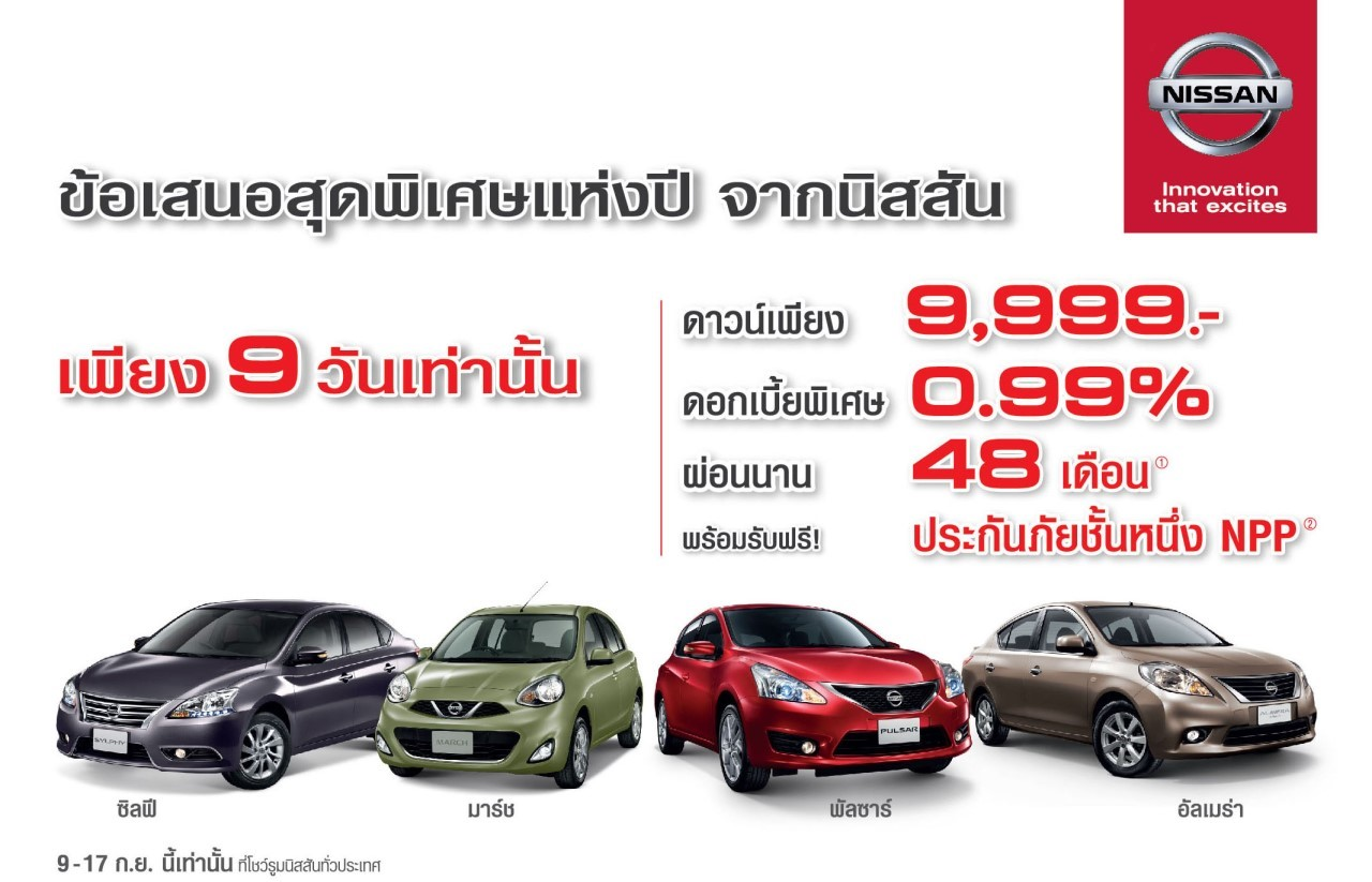 nissan-Promotion-sep
