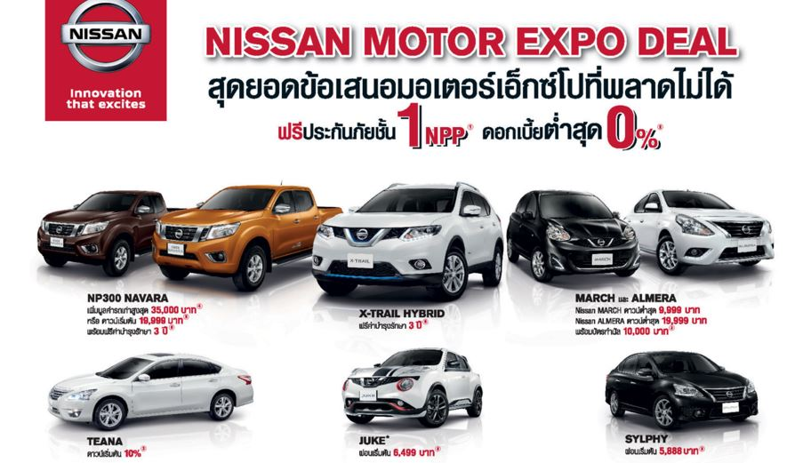 all promotion nissan 58