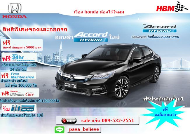 accord-promotion